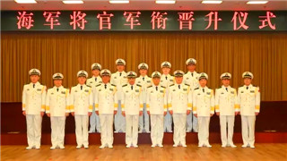 PLA Army, Navy hold military-rank promotion ceremonies in Beijing