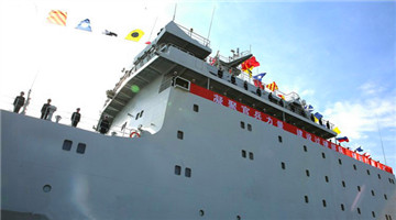 PLA Navy commissions new oceangoing training ship