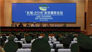 Chinese armed police host international counter-terrorism forum
