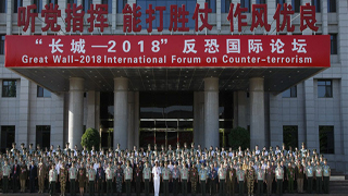 Int'l counter-terrorism forum concludes in Beijing