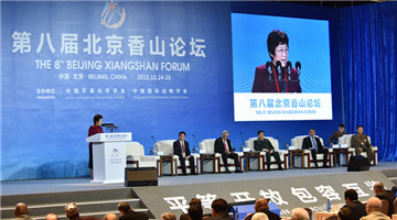 8th Beijing Xiangshan Forum kicks off on Oct. 25